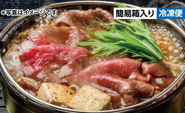 米沢牛肩ロースすき焼き 250g 【冷凍】 トレー盛り