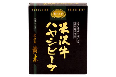 米沢牛ハヤシビーフ2