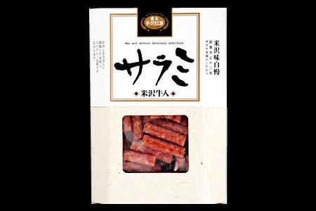 米沢牛入サラミ(箱入)