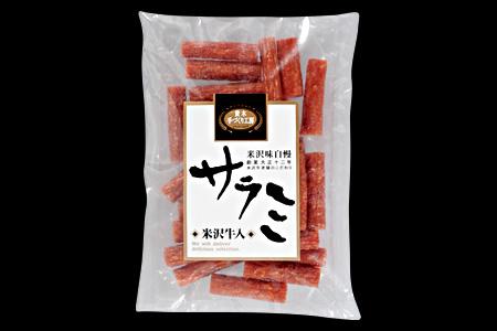 米沢牛入サラミ(袋入)