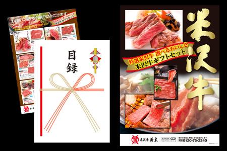 送料無料 米沢牛 景品目録セット 1万円コース