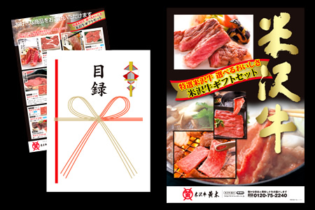 送料無料 米沢牛 景品目録パネルセット (2万円コース)