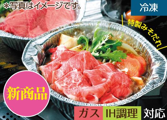 【ギフト】黄木の米沢牛赤身すき焼き鍋セット(一人前x4個入)[化粧箱入]
