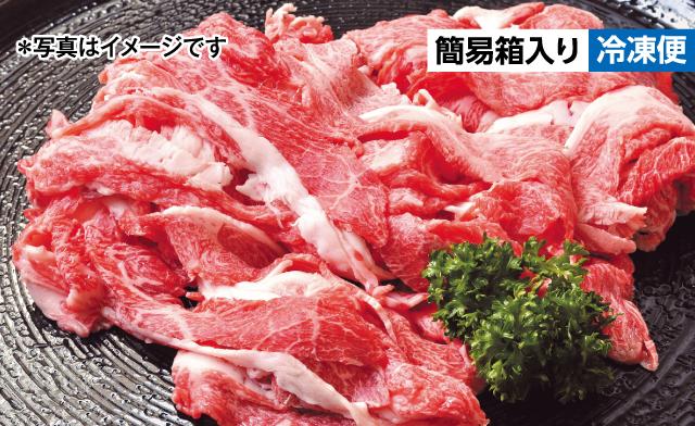 米沢牛切落し 250g 【冷凍】 トレー盛り