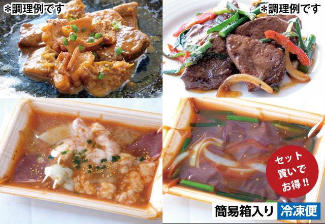 米沢牛味付き内臓盛合せ 【冷凍】簡易梱包  セット買いお得 よく焼いて
