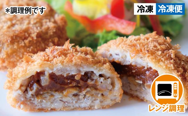 デミグラス風メンチカツ (60g×3個入)【冷凍】 レンチン調理