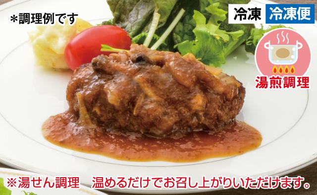 米沢牛入ハンバーグセット(3種 計6個) 【冷凍】 湯せん調理