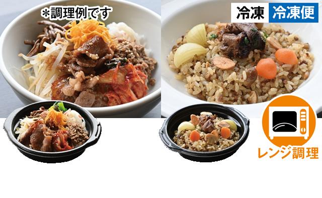 【シェフ特製いろどりご飯】 米沢牛入りガーリックライス&米沢牛入具だくさんビビンバセット