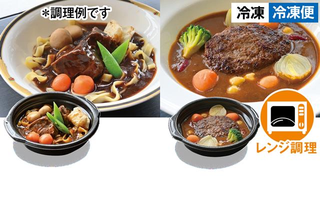 【シェフ特製 味わい惣菜】 とろとろビーフシチュー&米沢牛100%ハンバーグカレー