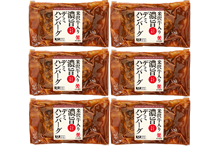 米沢牛入り濃旨(こくうま)デミハンバーグ140g×6個【凍】湯せん調理 化粧箱入