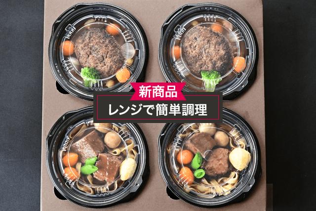【シェフ特製味わい惣菜】 とろとろビーフシチュー&米沢牛100%ハンバーグカレーソース【凍】化粧箱入