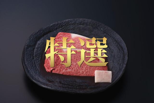 米沢牛特選サーロインステーキ 200g×2枚