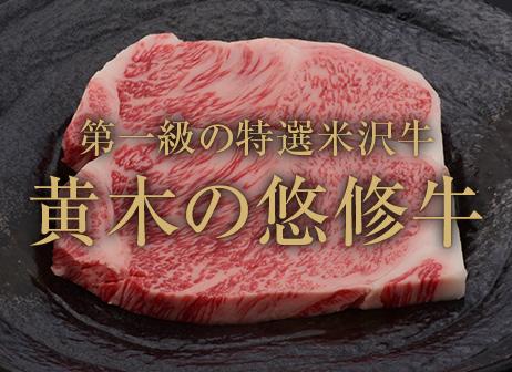 悠修牛サーロインステーキ 180gx4枚 木箱入 送料無料