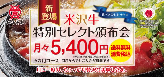 米沢牛 特別セレクト頒布会 (月々5400円~)