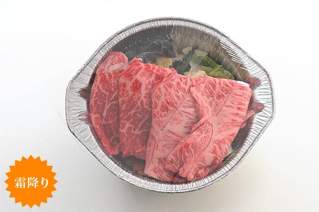 米沢牛霜降すき焼き鍋(肩ロース・1人前)冷凍