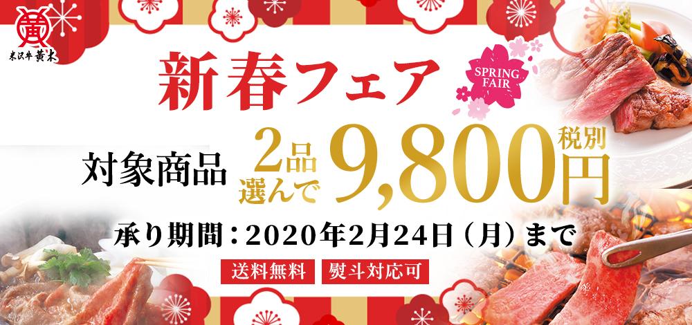 黄木の厳選米沢牛 対象商品2品選んで9,800円(税別)特集