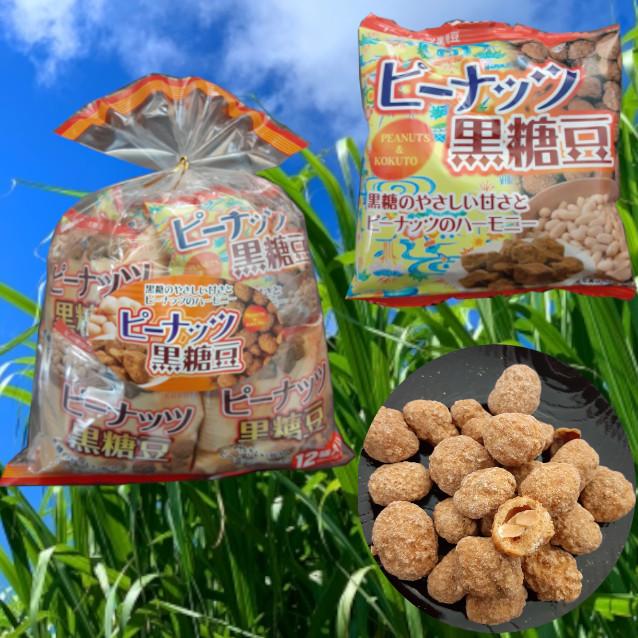 ピーナッツ黒糖豆 巾着12袋入(20g×12袋)