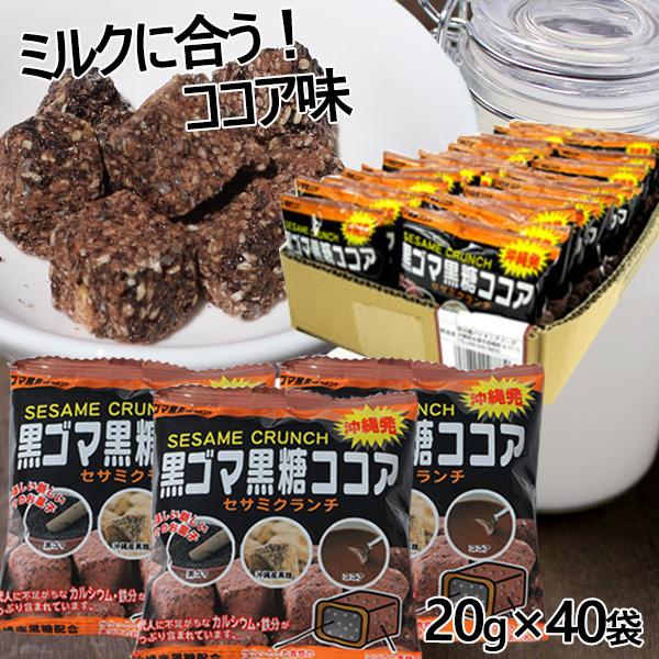 黒ゴマ黒糖ココア 20g×40袋