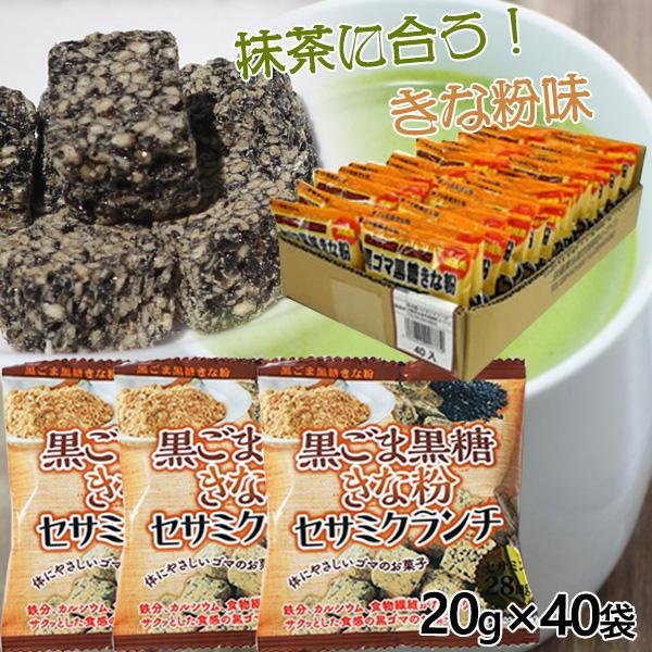 黒ごま黒糖きな粉セサミクランチ 20g×40袋