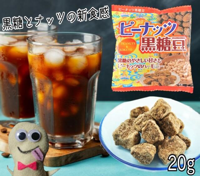 ピーナッツ黒糖豆 6袋入(20g×6袋)
