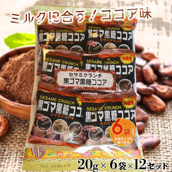 黒ゴマ黒糖ココア 120g (20g×6袋)×12セット