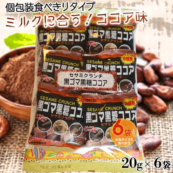 黒ゴマ黒糖ココア 120g(20g×6袋)