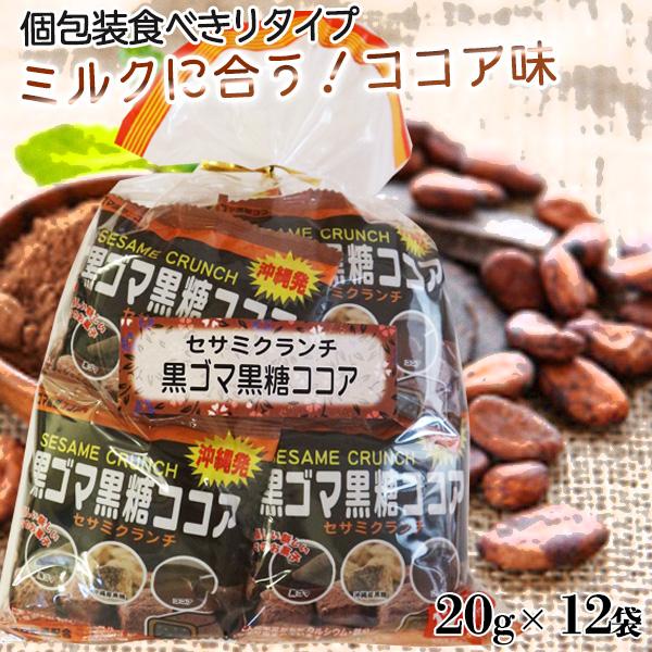黒ゴマ黒糖ココア 徳用12袋入