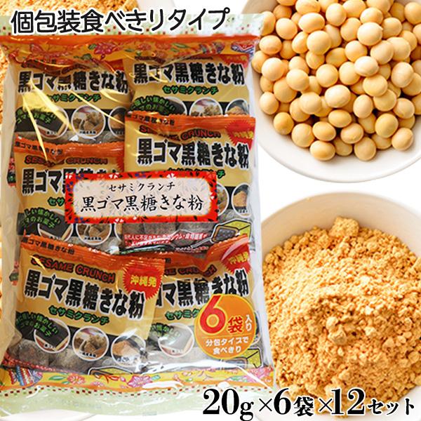 黒ゴマ黒糖きな粉120g(20g×6袋)×12セット