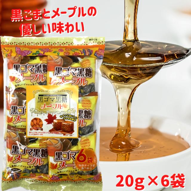 黒ごま黒糖メープル120g(20g×6袋)