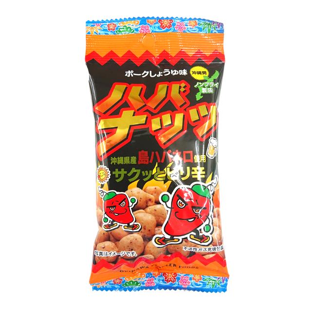 ハバナッツ(ポークしょうゆ味) 40g