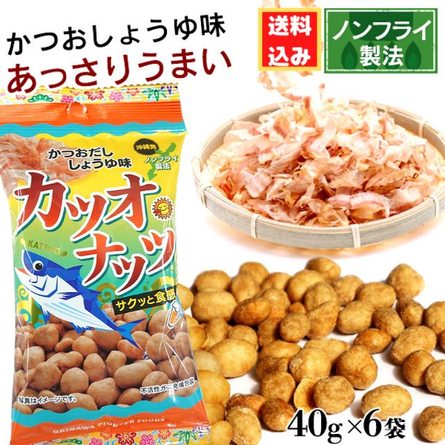 【送料込み】カツオナッツ(かつおだし しょうゆ味)40g×6袋 メール便発送の為 日時指定・代金引換不可