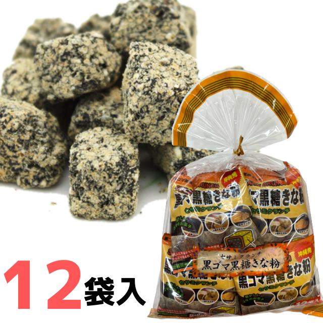 黒ごま黒糖きな粉240g(20g×12袋)