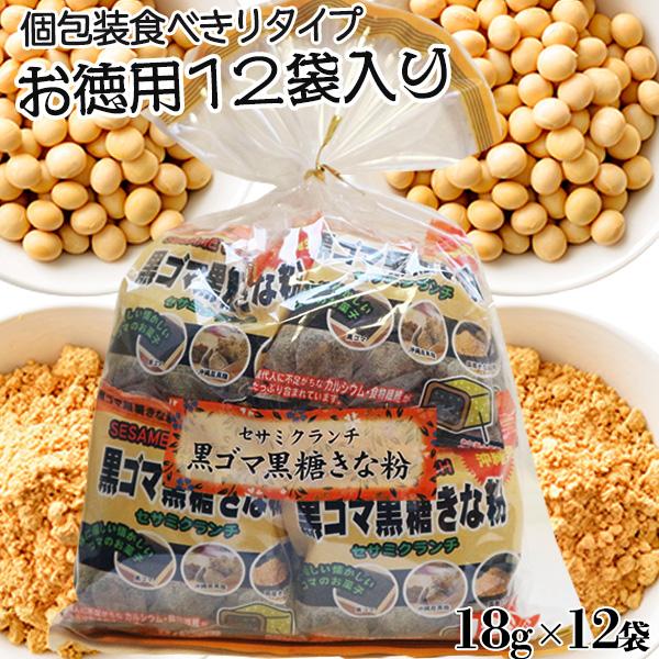 黒ごま黒糖きな粉セサミクランチ 徳用12袋入 240g(20g×12袋)