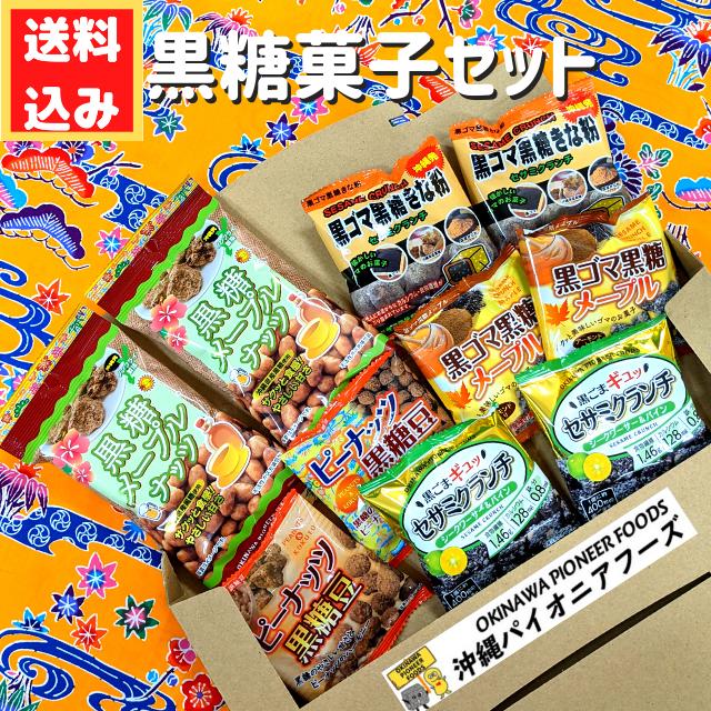 【送料込み】黒糖菓子セット メール便発送の為 日時指定・代金引換不可