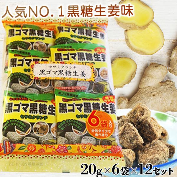 黒ゴマ黒糖生姜102g(17g×6袋)×12セット