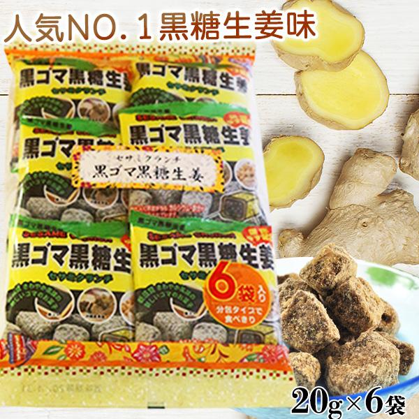 黒ゴマ黒糖生姜102g(17g×6袋)