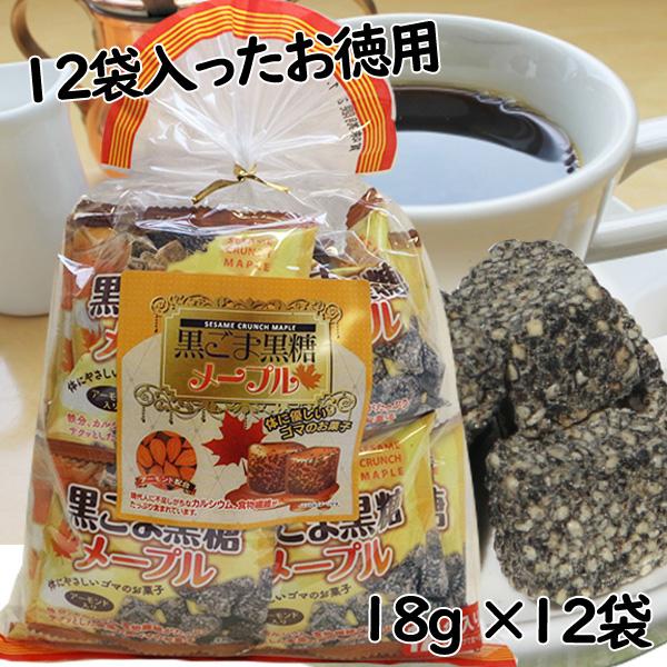 黒ゴマ黒糖メープル240g(20g×12袋)