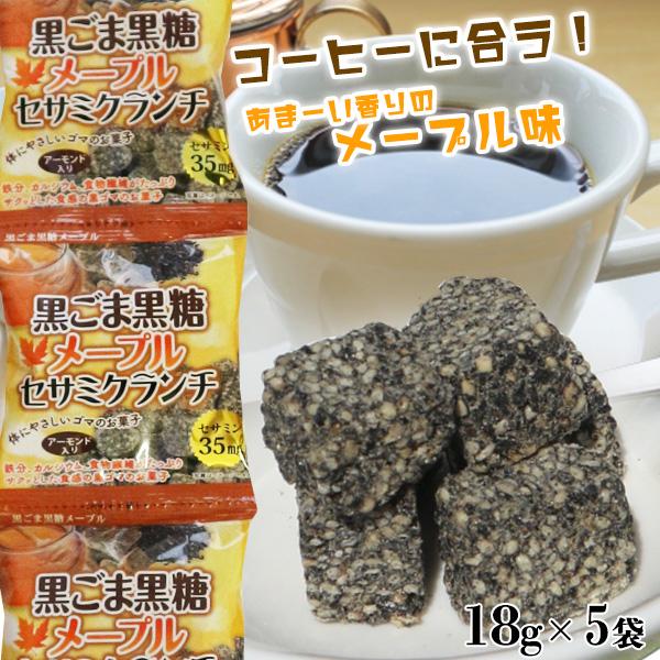 黒ごま黒糖メープルセサミクランチ(18g×5袋)12セット