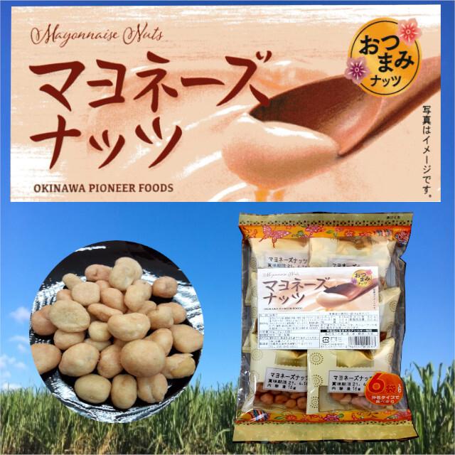 マヨネーズナッツ 96g(16g×6袋)