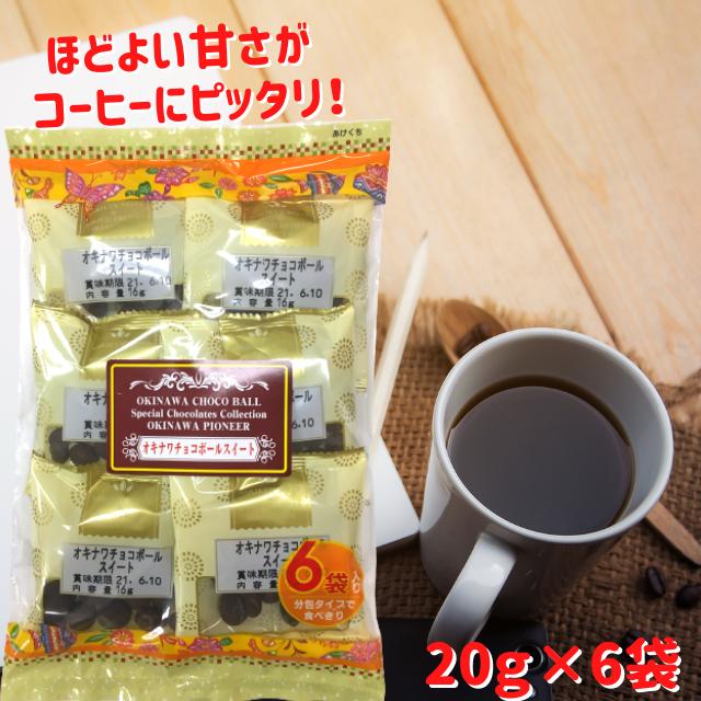 オキナワチョコボールスイート96g(16g×6袋)