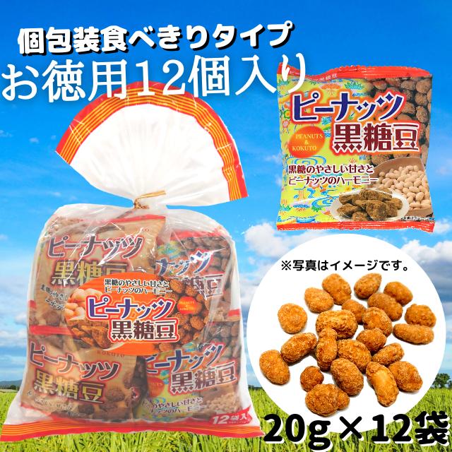 ピーナッツ黒糖豆240g(20g×12袋)