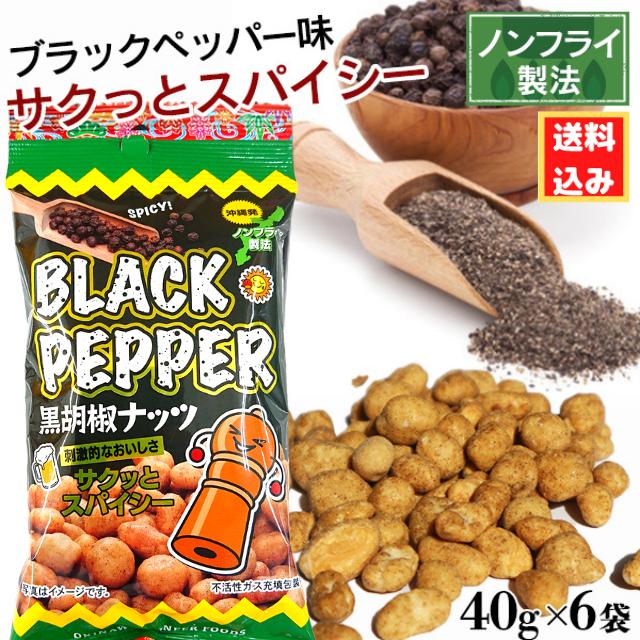 【送料込み】黒胡椒ナッツ(ブラックペッパー味)40g×6袋 メール便発送の為 日時指定・代金引換不可
