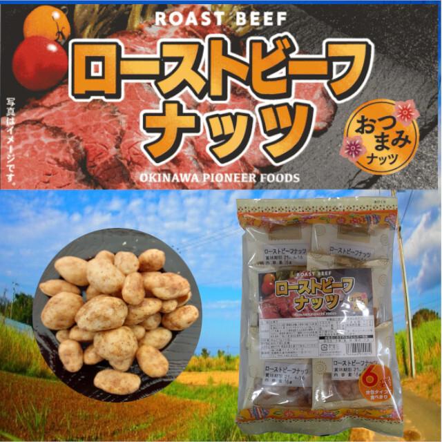 ローストビーフナッツ 96g(16g×6袋)