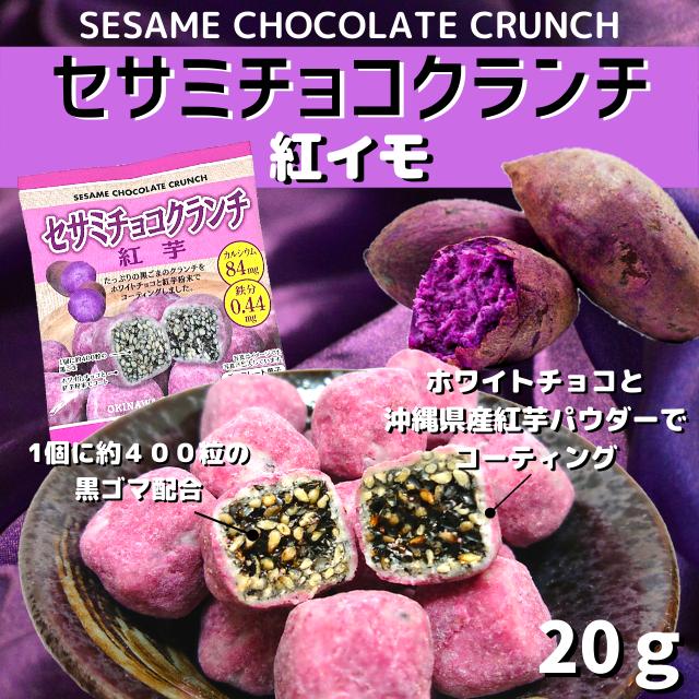 セサミチョコクランチ 紅イモ 20g