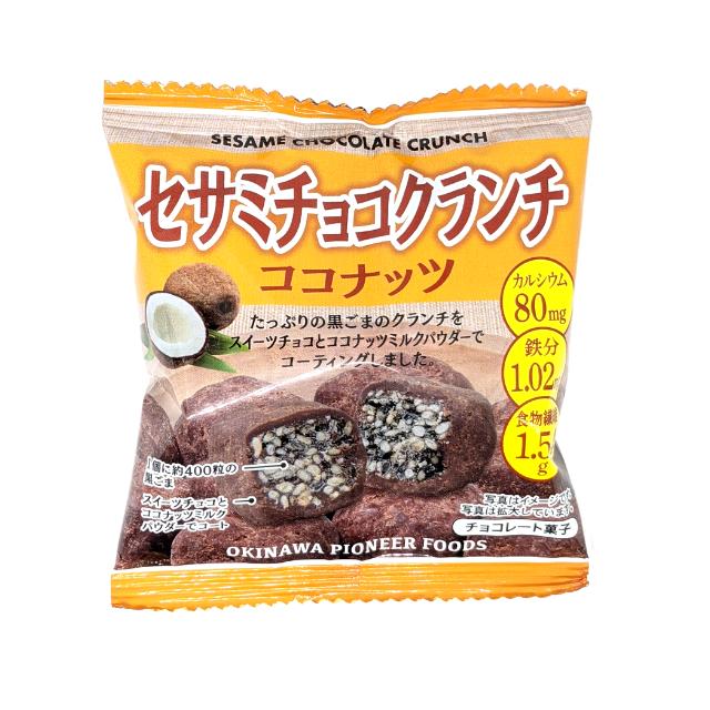 セサミチョコクランチ ココナッツ 20g