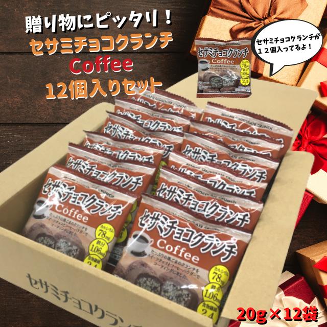 セサミチョコクランチ Coffee贈答用 240g(20g×12袋)