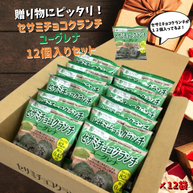 セサミチョコクランチ ユーグレナ贈答用 240g(20g×12袋)
