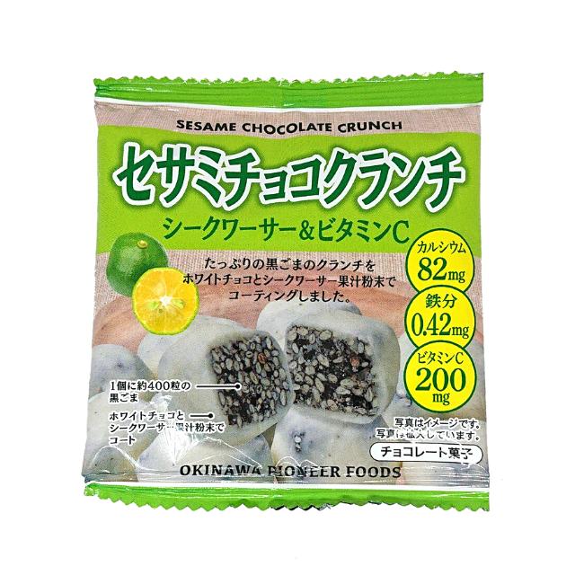 セサミチョコクランチ シークワーサー&ビタミンC 20g
