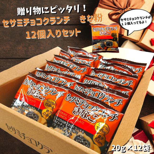セサミチョコクランチ きなこ贈答用 240g(20g×12袋)