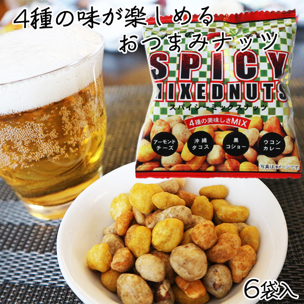 4種の味が楽しめるスパイシーミックスナッツ 16g×6袋